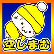 Androidアプリ「空飛ぶしまむらくん(2ちゃん顔文字フラッピーフライト宝箱集め」のアイコン