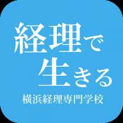 Androidアプリ「学校法人田村学園 横浜経理専門学校アプリ」のアイコン