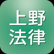 Androidアプリ「上野法律専門学校」のアイコン