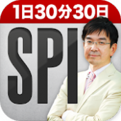 Androidアプリ「1日30分30日SPI」のアイコン