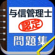 Androidアプリ「与信管理士認定試験問題集」のアイコン