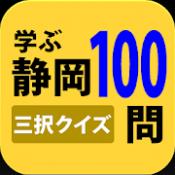 Androidアプリ「学ぶ静岡100」のアイコン