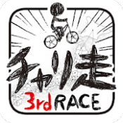 Androidアプリ「チャリ走3rd Race -全国への挑戦-」のアイコン