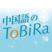 Androidアプリ「中国語のToBiRa」のアイコン