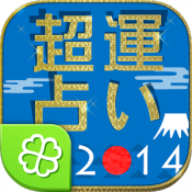 Androidアプリ「2014年超運占い」のアイコン