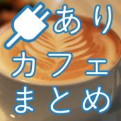 Androidアプリ「電源カフェまとめ~都内版~」のアイコン