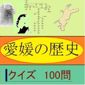 Androidアプリ「愛媛の歴史クイズ100」のアイコン