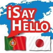 Androidアプリ「iSayHello ポルトガル語/ヨーロッパ - 日本語」のアイコン