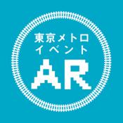 Androidアプリ「東京メトロイベントAR」のアイコン