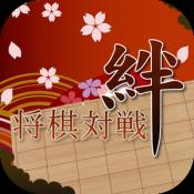 Androidアプリ「将棋対戦 【絆】メールのようにゆっくり対局」のアイコン