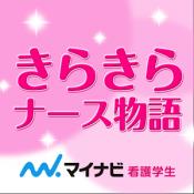 Androidアプリ「マイナビ看護学生きらきらナース物語」のアイコン