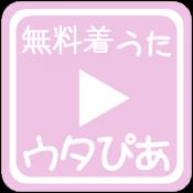 Androidアプリ「着うた200万曲無料ダウンロード★フルもMP3取り放題!」のアイコン