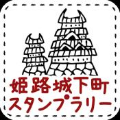 Androidアプリ「姫路城下町スタンプラリー」のアイコン