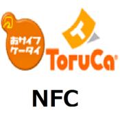 Androidアプリ「NFC FeliCa Push」のアイコン