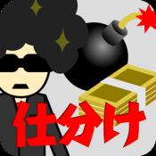 Androidアプリ「ギャング仕分け」のアイコン