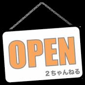 Androidアプリ「おーぷん2ちゃんねる 専用ブラウザ「OPENch」新2ch」のアイコン