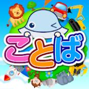 Androidアプリ「タッチ!ことばランド 2歳から遊べる言葉を育む子供向けアプリ」のアイコン