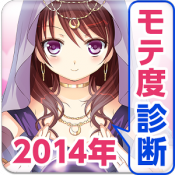 Androidアプリ「2014年モテ度診断」のアイコン