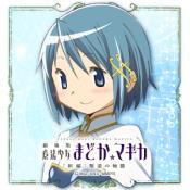 Androidアプリ「ライブ壁紙 美樹さやか/劇場版魔法少女まどか☆マギカ[新編]」のアイコン