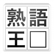 Androidアプリ「熟語王」のアイコン