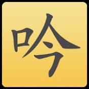 Androidアプリ「詩吟トレーナー「吟トレ」」のアイコン