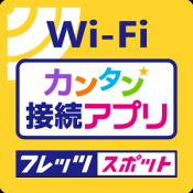 Androidアプリ「【公式】「フレッツ・スポット」カンタン接続アプリ」のアイコン