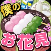Androidアプリ「僕のお花見~作って売ってお花見を盛り上げよう!~」のアイコン
