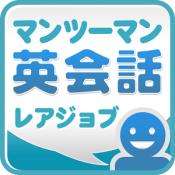 Androidアプリ「レアジョブ英会話~無料ではじめるマンツーマン英会話~」のアイコン