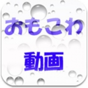Androidアプリ「おもこわ動画 by youtube ver line」のアイコン