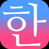 Androidアプリ「毎日3分で韓国語を身につける:パッチムトレーニング」のアイコン