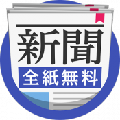 Androidアプリ「新聞!全紙無料で読める!ニュースが最速でサクサク読めるアプリ」のアイコン
