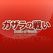 Androidアプリ「ガザラの戦い-Battle of Gazala-」のアイコン