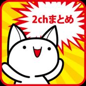 Androidアプリ「2chまとめ最速! 2ちゃんのまとめサイトビューア まとそく」のアイコン