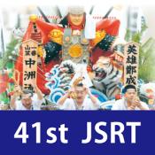 Androidアプリ「第41回日本放射線技術学会秋季学術大会」のアイコン