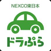 Androidアプリ「ドラぷら-ETC料金検索と渋滞予報士の渋滞予測!」のアイコン