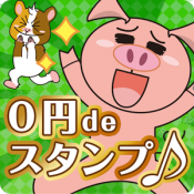 Androidアプリ「【スタンプ無料】0円deスタンプ♪有料スタンプがタダ!?」のアイコン