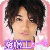 Androidアプリ「斎藤工◆恋のシナリオ~斎藤工と秘密の恋~」のアイコン