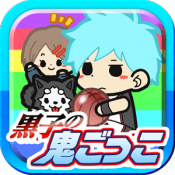 Androidアプリ「黒子の鬼ごっこ~キセキの地獄合宿~」のアイコン