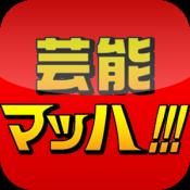 Androidアプリ「芸能マッハADDON5月号」のアイコン