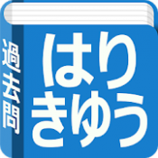 Androidアプリ「はり師・きゅう師試験 過去問題集」のアイコン