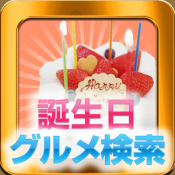 Androidアプリ「誕生日のグルメ検索応援アプリ」のアイコン