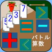 Androidアプリ「バトル 算数 <脳トレ 計算 ゲーム>」のアイコン