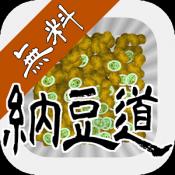 Androidアプリ「納豆道(無料版)   -極めろ究極の奥義-」のアイコン