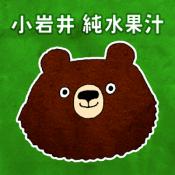 Androidアプリ「小岩井 純水果汁 クマくんの絵本アプリ」のアイコン