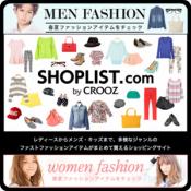 Androidアプリ「ショップリストドットコム・激安ファッション通販」のアイコン