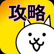 Androidアプリ「にゃんこ大戦争-非公式攻略データベース」のアイコン