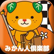 Androidアプリ「愛顔のえひめ・みかん人倶楽部」のアイコン