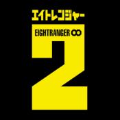 Androidアプリ「エイトレンジャー出動せよ!」のアイコン