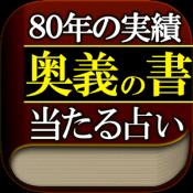 Androidアプリ「異次元の的中占い*【奥義の書】星翔九源占」のアイコン
