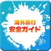 Androidアプリ「海外旅行安全ガイド」のアイコン